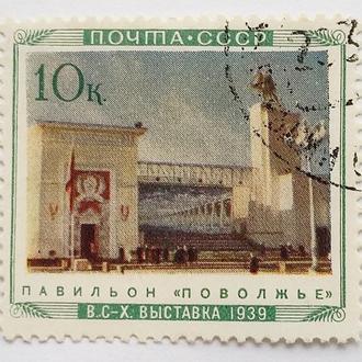 СССР Всесоюзная выставку ВДНХ 1940 г 10 коп