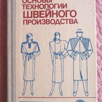 Основы технологии швейного производства. Труханова А.Т.