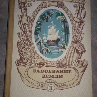 1947 год Лебедев Н.К. Завоевание Земли.Популярная история географических открытий и путешествий