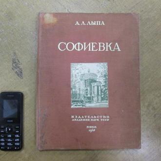Софиевка. Уманский государственный заповедник (1796-1946). А. Лыпа