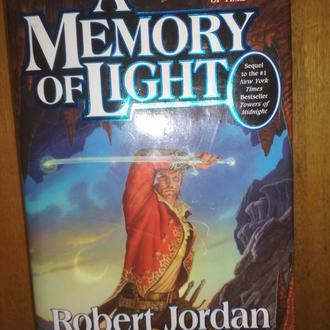 A Memory Of Light - Robert Jordan - Brandon Sanderson - Память Света - Джордан Сандерсон