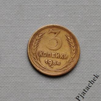 3 копейки 1954 г. СССР