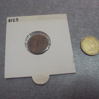монета 1/2 пол копейки 1925 №953