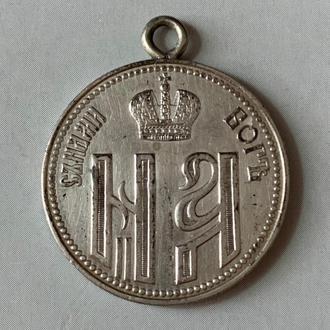 """Жетон """"В память св. коронования 1896 г.""""Отличное состояние"""