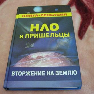"""Колчин """"НЛО и пришельцы: вторжение на землю"""""""