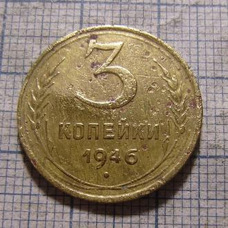 3 копейки 1946 (3)