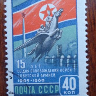 CCCР,1960г. 15лет КНДР