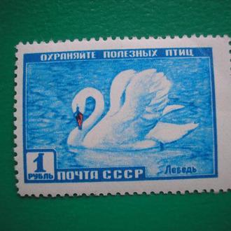 СССР 1959 Фауна  Лебедь  MNH