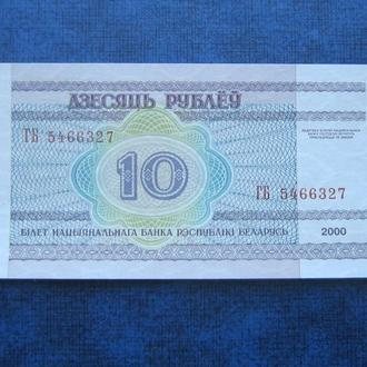 банкнота 10 рублей Беларусь 2000 UNC пресс