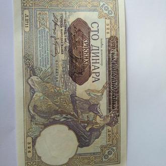 100 динар, 1941 Сербия, оккупация, Пресс, unc, оригинал