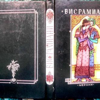 Висрамиани.  Тибилиси. Мерани. 1989г. 256с., с илл.  твердый целофанированный переплет, увеличенный
