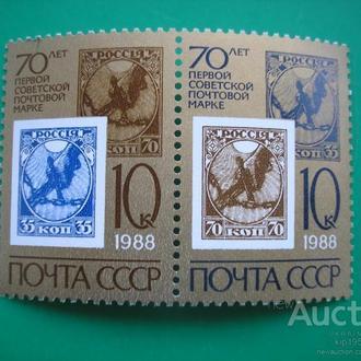 СССР 1988 70 лет СОВЕТСКОЙ ПОЧТОВОЙ МАРКЕ сцепка MNH