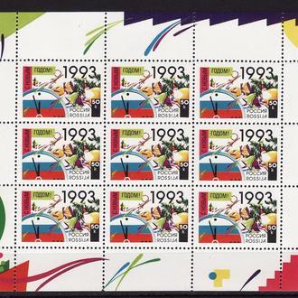 Россия 1992 С Новым годом 1993 малый лист**