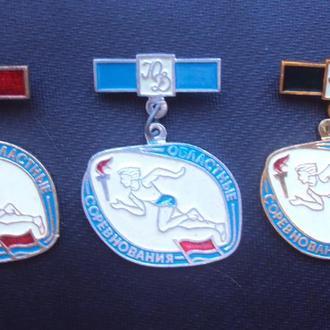 Областные соревнования Юный динамовец.