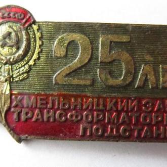 хмельницкий завод транспортных подстанций 25 лет