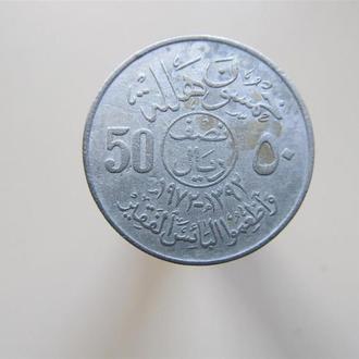 Саудовская Аравия 50 халал АН1392 (1972) FAO