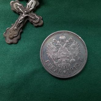 1 рубль 1912 года \ Оригинал