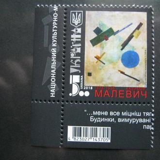 Украина  малевич композиция т