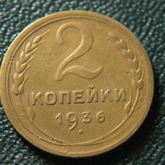 2 копейки 1936