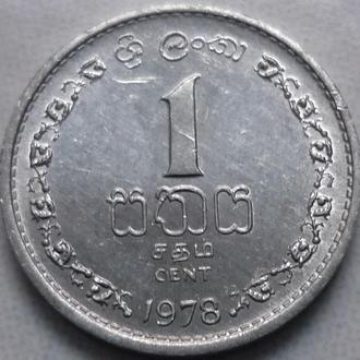 Шри-Ланка 1 цент 1978