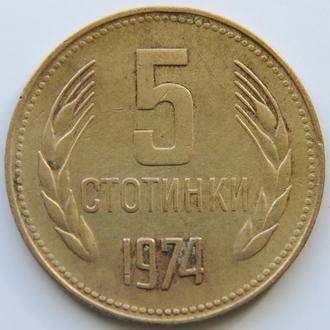 (А) Болгария 5 стотинок, 1974