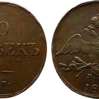 10 копеек 1837 год  Россия EM-HA VF Биткин#472 VF  ( код 96)
