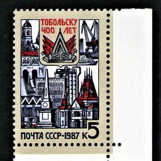 SS 1987 г. 400-летие Тобольска, УГОЛ!  (Чистая (**)). КЦ15р.