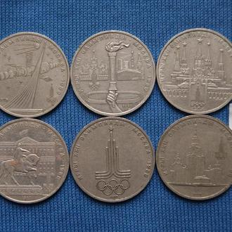 СССР 1 руб  Набор олимпиада - 1980  6шт   № 5