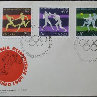КПД 3 конверта Спорт Олимпиада XVIII Токио 1964 год Польша