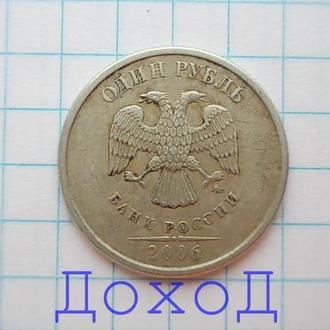 Монета Россия 1 рубль 2006 ММД немагнит №2