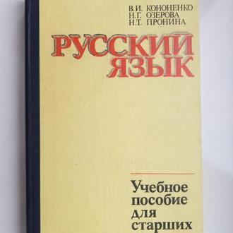 Русский язык - Учебное пособие для старших классов