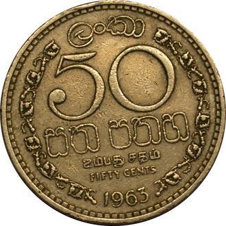 Шрі-Ланка 50 центів 1963  B262