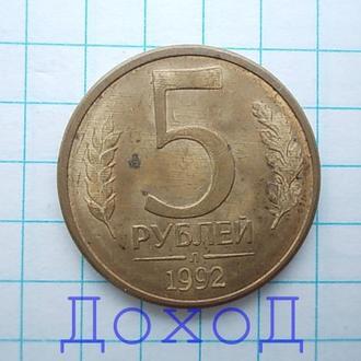Монета Россия 5 рублей 1992 Л магнит №6