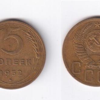 5 копеек 1952 СССР