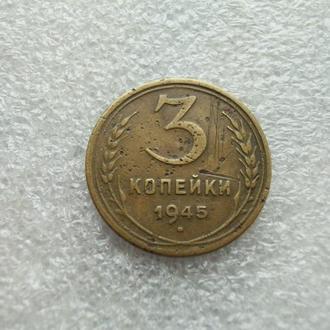 3 копейки 1945 СССР Оригинал !!! Редкая !!!