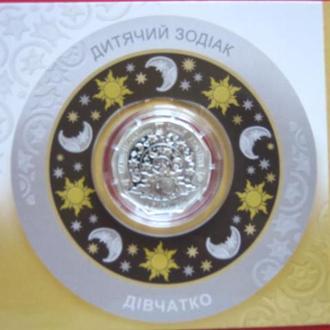 Україна_ Дівчатко  Серія: Дитячий Зодіак  2 гривні 2014 року