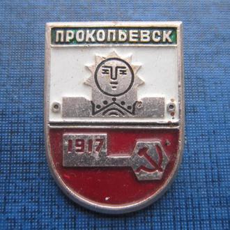 Значок Прокопьевск 1917