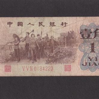 1 джао 1962г. Китай.