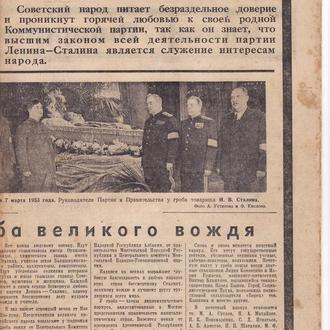 Смерть Сталина 8 марта 1953 газета Труд