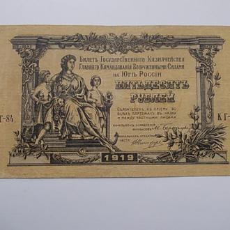 50 рублей 1919г.