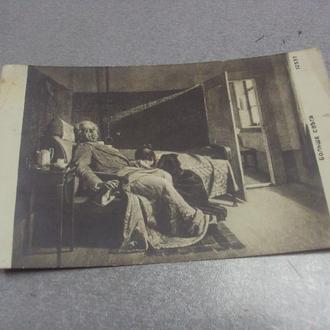 открытка флейшер больше света №1422
