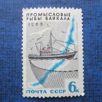марка СССР 1966 промысловые рыбы Байкала корабль сейнер н/гаш