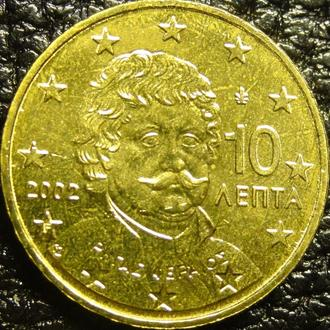 10 євроцентів 2002 F Греція (з буквою) UNC