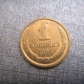 СССР 1 копейка 1991 М
