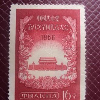 Китай 1956г.