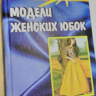 Модели женских юбок И.Блинов
