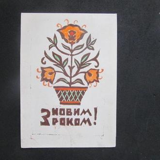 """Літографія  """" З Новим Роком """""""