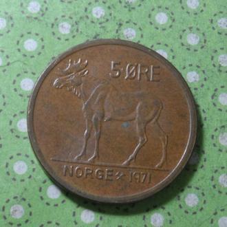 Норвегия 1971 год монета 5 эре !