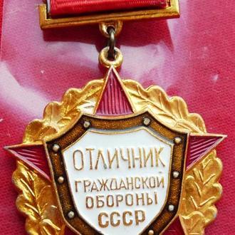 Знак Отличник гражданской обороны СССР.