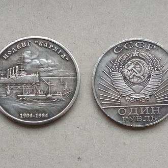 один рубль 1984 год Подвиг Варяга